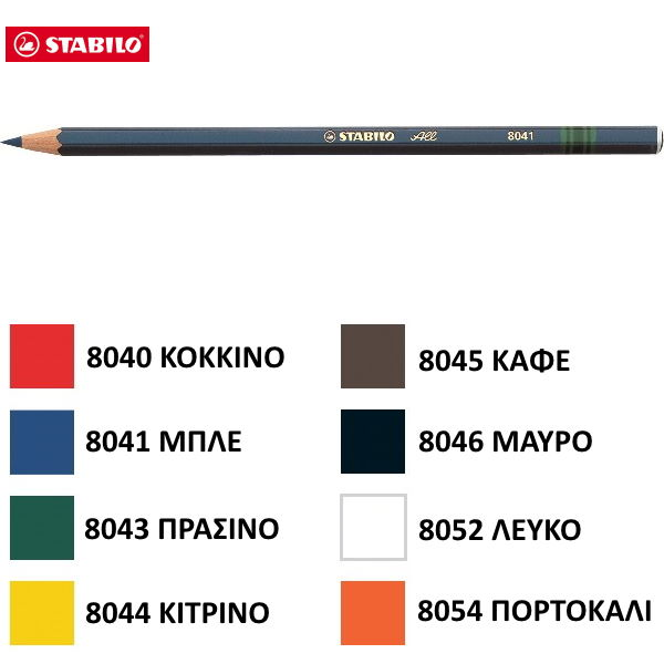 ΜΟΛΥΒΙ ΞΥΛΙΝΟ ALL 80 ΓΡΑΦΕΙ ΓΥΑΛΙ-ΜΕΤΑΛΛΟ-ΠΛΑΣΤΙΚΟ STABILO 12TEM Μολύβια ειδη γραφειου, αναλωσιμα, γραφικη υλη - paperless.gr