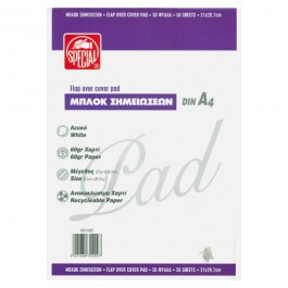 ΜΠΛΟΚ ΕΞΩΦΥΛΛΟ Α4 21X29,7εκ. ΛΕΥΚΟ  50 ΦΥΛΛΑ SPECIAL Μπλόκ Γραφής - Σημειώσεων ειδη γραφειου, αναλωσιμα, γραφικη υλη - paperless.gr
