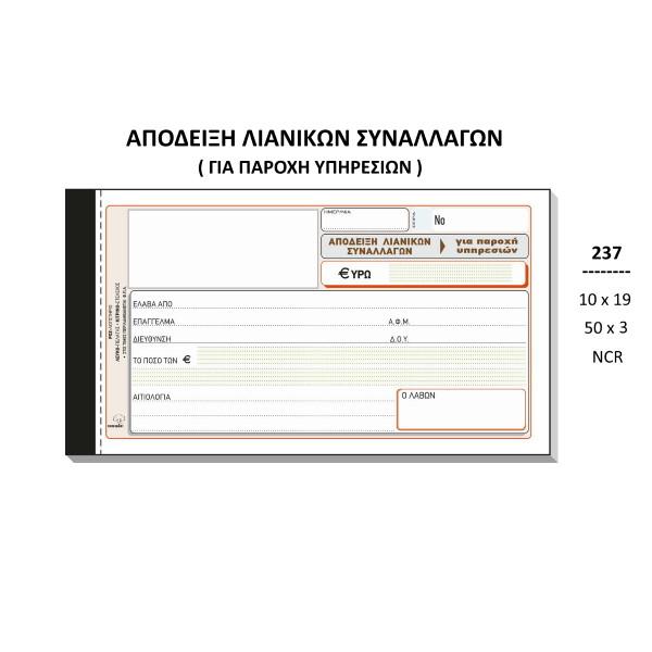 ΑΠΟΔΕΙΞΗ ΠΑΡΟΧΗΣ ΥΠΗΡΕΣΙΩΝ 10x19εκ 50x3Φ ΑΥΤΟΓΡ. 237 ΤΥΠΟΤΡΑΣΤ Απόδειξη - ειδη γραφειου, αναλωσιμα, γραφικη υλη - paperless.gr