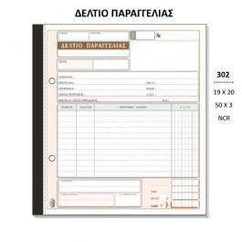 ΔΕΛΤΙΟ ΠΑΡΑΓΓΕΛΙΑΣ 19x20εκ. 50x3Φ ΑΥΤΟΓΡ. 302 ΤΥΠΟΤΡΑΣΤ Δελτίο- ειδη γραφειου, αναλωσιμα, γραφικη υλη - paperless.gr