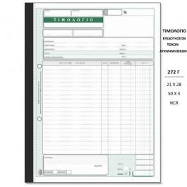 ΤΙΜΟΛΟΓΙΟ (ΕΠΙΔΟΤΗΣΕΩΝ,ΚΛΠ) 21x29εκ 50x3Φ ΑΥΤΟΓΡ. 272γ ΤΥΠΟΤΡΑΣΤ Τιμολόγιο-Δελτίο Αποστολής ειδη γραφειου, αναλωσιμα, γραφικη υλη - paperless.gr