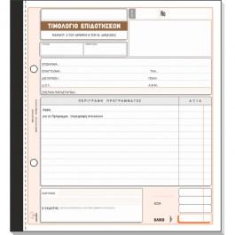 ΤΙΜΟΛΟΓΙΟ ΕΠΙΧΟΡΗΓΗΣΕΩΝ (ΟΑΕΔ) 19x20εκ 50x3Φ ΑΥΤΟΓΡ. 282 ΤΥΠΟΤΡΑΣΤ Τιμολόγιο-Δελτίο Αποστολής ειδη γραφειου, αναλωσιμα, γραφικη υλη - paperless.gr