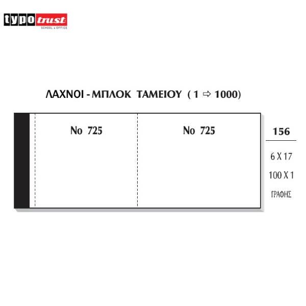 ΜΠΛΟΚ ΤΑΜΕΙΟΥ-ΛΑΧΝΟΙ (1-1000) 10 ΜΠΛΟΚ 6x17εκ. 156 ΤΥΠΟΤΡΑΣΤ Λοιπά Έντυπα ειδη γραφειου, αναλωσιμα, γραφικη υλη - paperless.gr