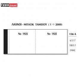 ΜΠΛΟΚ ΤΑΜΕΙΟΥ-ΛΑΧΝΟΙ (1-2000) 20 ΜΠΛΟΚ 6x17εκ. 156α ΤΥΠΟΤΡΑΣΤ Λοιπά Έντυπα ειδη γραφειου, αναλωσιμα, γραφικη υλη - paperless.gr