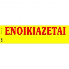 ΕΝΟΙΚΙΑΖΕΤΑΙ ταινίες αυτοκόλλητες 11x42εκ. σε μπλοκ 50 φύλλων 172 Τυποτραστ Λοιπά Έντυπα ειδη γραφειου, αναλωσιμα, γραφικη υλη - paperless.gr