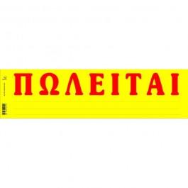 ΠΩΛΕΙΤΑΙ ταινίες αυτοκόλλητες 11x42εκ. σε μπλοκ 50 φύλλων 174 Τυποτραστ Λοιπά Έντυπα ειδη γραφειου, αναλωσιμα, γραφικη υλη - paperless.gr