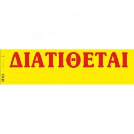 ΔΙΑΤΙΘΕΤΑΙ ταινίες αυτοκόλλητες 11x42εκ. σε μπλοκ 50 φύλλων 175 Τυποτραστ Λοιπά Έντυπα ειδη γραφειου, αναλωσιμα, γραφικη υλη - paperless.gr