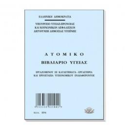 ΑΤΟΜΙΚΟ ΒΙΒΛΙΑΡΙΟ ΥΓΕΙΑΣ 10x14εκ. 32ΦΥΛΛΑ 194 ΤΥΠΟΤΡΑΣΤ Λοιπά Έντυπα ειδη γραφειου, αναλωσιμα, γραφικη υλη - paperless.gr