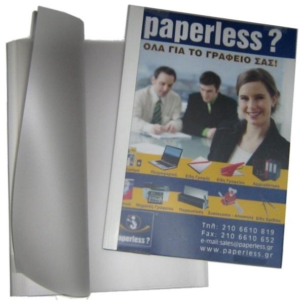 ΘΕΡΜΟΚΟΛΛΗΤΙΚΟ ΕΞΩΦΥΛΛΟ ΒΙΒΛΙΟΔΕΣΙΑΣ Α4  1.5 mm 10 ΤΕΜAXIA ΛΕΥΚΟ Μηχανές Θερμοκόλλησης-Αναλώσιμα ειδη γραφειου, αναλωσιμα, γραφικη υλη - paperless.gr