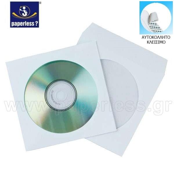 ΘΗΚΗ CD/DVD ΧΑΡΤΙΝΗ ΛΕΥΚΗ ΜΕ ΠΑΡΑΘΥΡΟ-ΑΥΤΟΚΟΛΛΗΤΟ ΚΛΕΙΣΙΜΟ 50τεμ Θήκες CD-DVD ειδη γραφειου, αναλωσιμα, γραφικη υλη - paperless.gr