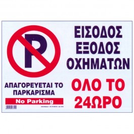 ΕΙΣΟΔΟΣ ΕΞΟΔΟΣ ΟΧΗΜΑΤΩΝ ΟΛΟ ΤΟ 24ΩΡΟ - 25x35εκ. CAST PVC FILM ΑΥΤΟΚΟΛΛΗΤΟ Σήματα Parking ειδη γραφειου, αναλωσιμα, γραφικη υλη - paperless.gr