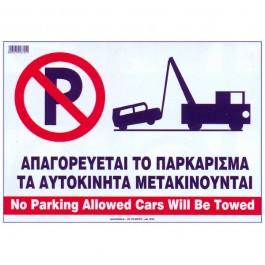ΑΠΑΓΟΡΕΥΕΤΑΙ ΤΟ ΠΑΡΚΑΡΙΣΜΑ - ΤΑ ΑΥΤΟΚΙΝΗΤΑ ΜΕΤΑΚΙΝΟΥΝΤΑΙ - 25x35εκ. ΑΛΟΥΜΙΝΙΟ Σήματα Parking ειδη γραφειου, αναλωσιμα, γραφικη υλη - paperless.gr