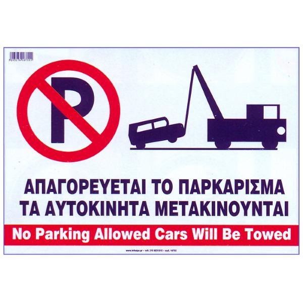 ΑΠΑΓΟΡΕΥΕΤΑΙ ΤΟ ΠΑΡΚΑΡΙΣΜΑ - ΤΑ ΑΥΤΟΚΙΝΗΤΑ ΜΕΤΑΚΙΝΟΥΝΤΑΙ - 25x35εκ. CAST PVC FILM ΑΥΤΟΚΟΛΛΗΤΟ Σήματα Parking ειδη γραφειου, αναλωσιμα, γραφικη υλη - paperless.gr