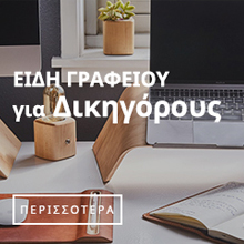 ειδη γραφειου