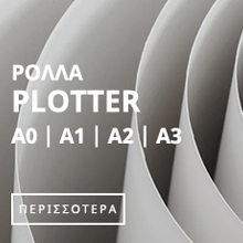 ρολλα plotter
