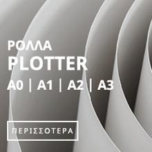 ρολλα plotter