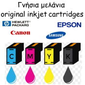 Original inkjet