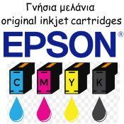 EPSON inkjet