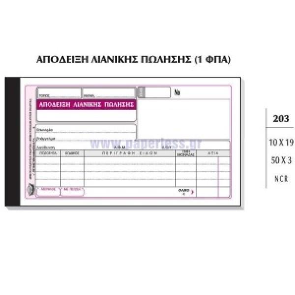 ΑΠΟΔΕΙΞΗ ΛΙΑΝΙΚΗΣ ΠΩΛΗΣΗΣ 1ΦΠΑ 10x19εκ 50x3Φ ΑΥΤ. 203 ΤΥΠΟΤΡΑΣΤ Απόδειξη - ειδη γραφειου, αναλωσιμα, γραφικη υλη - paperless.gr