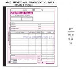 ΔΕΛΤΙΟ ΑΠΟΣΤΟΛΗΣ-ΤΙΜΟΛΟΓΙΟ 2ΦΠΑ 19x20εκ 50x2Φ ΑΥΤ. 257 ΤΥΠΟΤΡΑΣΤ Τιμολόγιο-Δελτίο Αποστολής ειδη γραφειου, αναλωσιμα, γραφικη υλη - paperless.gr
