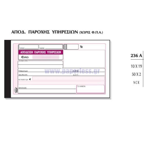ΑΠΟΔΕΙΞΗ ΠΑΡΟΧΗΣ ΥΠΗΡΕΣΙΩΝ 10x19εκ 50x2Φ ΑΥΤ. 236α ΤΥΠΟΤΡΑΣΤ Απόδειξη - ειδη γραφειου, αναλωσιμα, γραφικη υλη - paperless.gr
