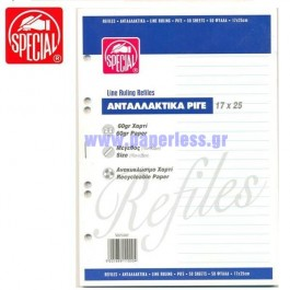 ΑΝΤΑΛΛΑΚΤΙΚΑ ΦΥΛΛΑ ΡΙΓΕ 17X25εκ. 50 ΦΥΛΛΑ SPECIAL Μπλόκ Γραφής - Σημειώσεων ειδη γραφειου, αναλωσιμα, γραφικη υλη - paperless.gr