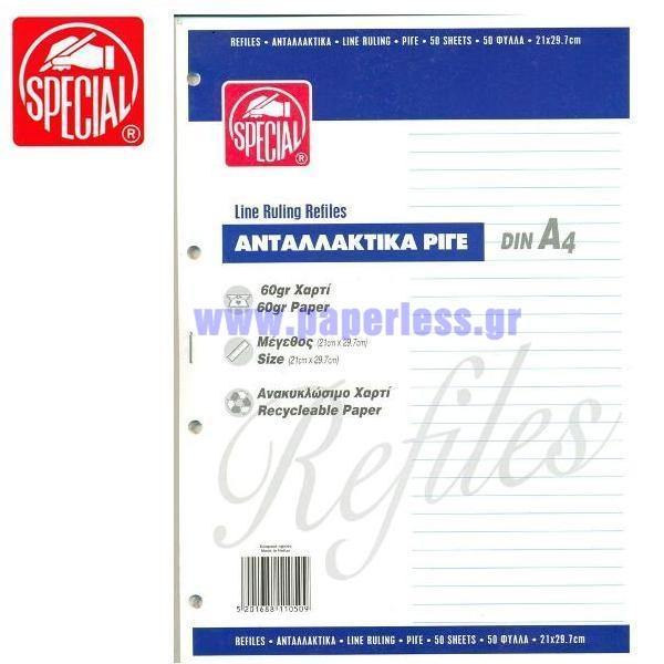 ΑΝΤΑΛΛΑΚΤΙΚΑ ΦΥΛΛΑ ΡΙΓΕ Α4 21X29,7εκ. 50 ΦΥΛΛΑ SPECIAL Μπλόκ Γραφής - Σημειώσεων ειδη γραφειου, αναλωσιμα, γραφικη υλη - paperless.gr