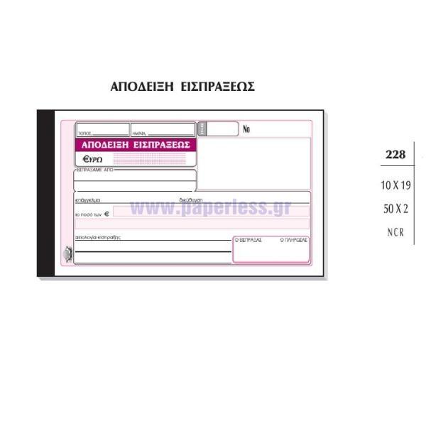 ΑΠΟΔΕΙΞΗ ΕΙΣΠΡΑΞΗΣ 10x19εκ 50x2Φ ΑΥΤΟΓΡ. 228 ΤΥΠΟΤΡΑΣΤ Απόδειξη - ειδη γραφειου, αναλωσιμα, γραφικη υλη - paperless.gr