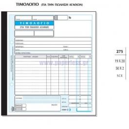 ΤΙΜΟΛΟΓΙΟ ΠΩΛΗΣΗΣ ΑΓΑΘΩΝ 2ΦΠΑ 19x20εκ 50x2Φ ΑΥΤΟΓ.275 ΤΥΠΟΤΡΑΣΤ Τιμολόγιο-Δελτίο Αποστολής ειδη γραφειου, αναλωσιμα, γραφικη υλη - paperless.gr