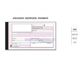 ΑΠΟΔΕΙΞΗ ΕΙΣΠΡΑΞΗΣ ΕΝΟΙΚΙΟΥ 10x19εκ 50x2Φ ΑΥΤΟΓΡ. 242 ΤΥΠΟΤΡΑΣΤ Απόδειξη - ειδη γραφειου, αναλωσιμα, γραφικη υλη - paperless.gr