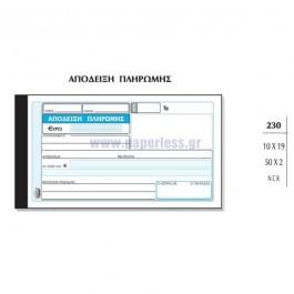 ΑΠΟΔΕΙΞΗ ΠΛΗΡΩΜΗΣ 10x19εκ 50x2Φ ΑΥΤΟΓΡ. 230 ΤΥΠΟΤΡΑΣΤ Απόδειξη - ειδη γραφειου, αναλωσιμα, γραφικη υλη - paperless.gr