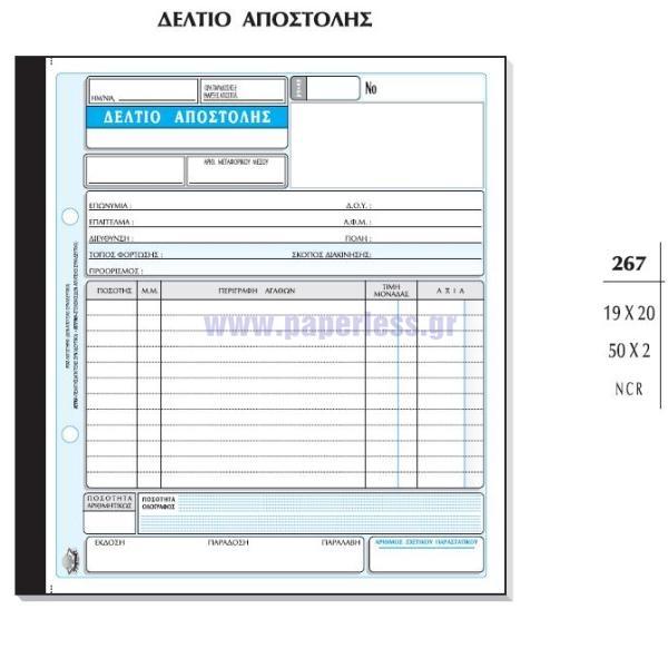 ΔΕΛΤΙΟ ΑΠΟΣΤΟΛΗΣ 19x20εκ 50x2Φ ΑΥΤΟΓΡ. 267 ΤΥΠΟΤΡΑΣΤ Τιμολόγιο-Δελτίο Αποστολής ειδη γραφειου, αναλωσιμα, γραφικη υλη - paperless.gr
