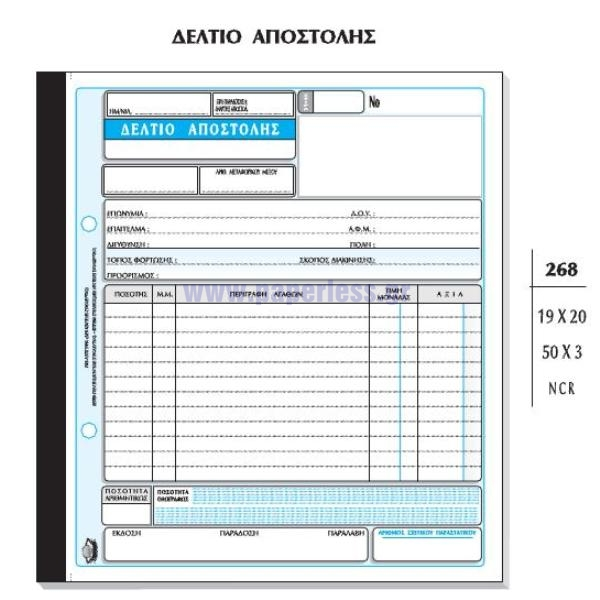 ΔΕΛΤΙΟ ΑΠΟΣΤΟΛΗΣ 19x20εκ. 50x3Φ ΑΥΤΟΓΡ. 268 ΤΥΠΟΤΡΑΣΤ Τιμολόγιο-Δελτίο Αποστολής ειδη γραφειου, αναλωσιμα, γραφικη υλη - paperless.gr