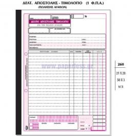 ΔΕΛΤΙΟ ΑΠΟΣΤΟΛΗΣ-ΤΙΜΟΛΟΓΙΟ 1ΦΠΑ 21x29εκ 50x3Φ ΑΥΤ. 260 ΤΥΠΟΤΡΑΣΤ Τιμολόγιο-Δελτίο Αποστολής ειδη γραφειου, αναλωσιμα, γραφικη υλη - paperless.gr