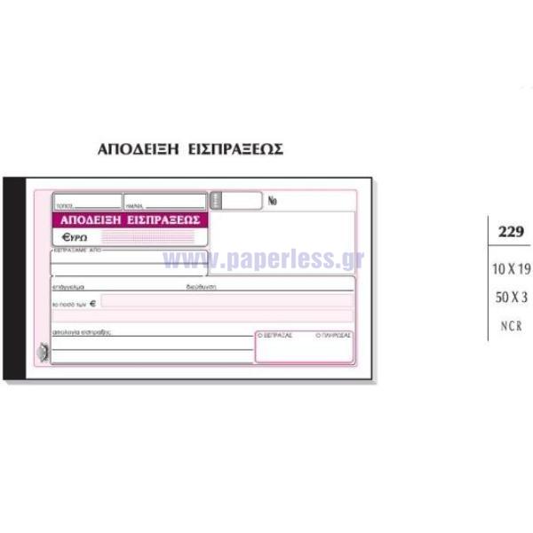 ΑΠΟΔΕΙΞΗ ΕΙΣΠΡΑΞΗΣ 10x19εκ 50x3Φ ΑΥΤΟΓΡ. 229 ΤΥΠΟΤΡΑΣΤ Απόδειξη - ειδη γραφειου, αναλωσιμα, γραφικη υλη - paperless.gr