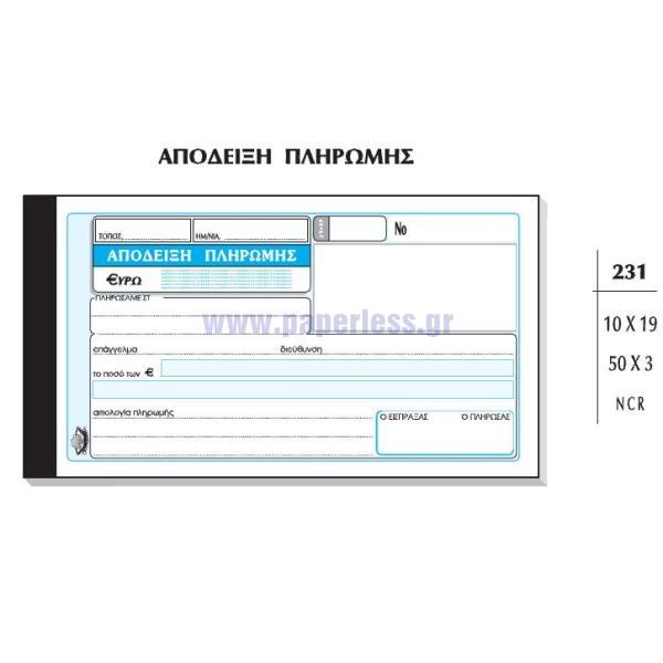 ΑΠΟΔΕΙΞΗ ΠΛΗΡΩΜΗΣ 10x19εκ 50x3Φ ΑΥΤΟΓΡ. 231 ΤΥΠΟΤΡΑΣΤ Απόδειξη - ειδη γραφειου, αναλωσιμα, γραφικη υλη - paperless.gr