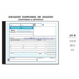 ΑΠΟΔΕΙΞΗ ΠΛΗΡΩΜΗΣ ΜΕ ΑΝΑΛΥΣΗ 13x19εκ. 50x3Φ ΑΥΤ. 231β ΤΥΠΟΤΡΑΣΤ Απόδειξη - ειδη γραφειου, αναλωσιμα, γραφικη υλη - paperless.gr