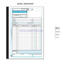 ΔΕΛΤΙΟ ΑΠΟΣΤΟΛΗΣ 17x25εκ. 50x3Φ ΑΥΤΟΓΡ. 268α ΤΥΠΟΤΡΑΣΤ Τιμολόγιο-Δελτίο Αποστολής ειδη γραφειου, αναλωσιμα, γραφικη υλη - paperless.gr