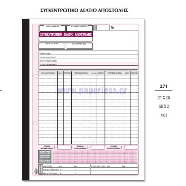 ΔΕΛΤΙΟ ΑΠΟΣΤΟΛΗΣ ΣΥΓΚΕΝΤΡΩΤΙΚΟ 21x29εκ. 50x2Φ ΑΥΤ. 271 ΤΥΠΟΤΡΑΣΤ Τιμολόγιο-Δελτίο Αποστολής ειδη γραφειου, αναλωσιμα, γραφικη υλη - paperless.gr