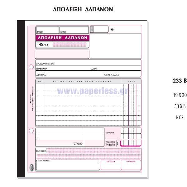 ΑΠΟΔΕΙΞΗ ΔΑΠΑΝΩΝ 19x20εκ. 50x3Φ ΑΥΤΟΓΡ. 233β ΤΥΠΟΤΡΑΣΤ Απόδειξη - ειδη γραφειου, αναλωσιμα, γραφικη υλη - paperless.gr
