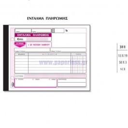 ΕΝΤΑΛΜΑ ΠΛΗΡΩΜΗΣ 13x19εκ. 50x3ΦΥΛ ΑΥΤΟΓΡ. 311 ΤΥΠΟΤΡΑΣΤ Λοιπά Έντυπα ειδη γραφειου, αναλωσιμα, γραφικη υλη - paperless.gr