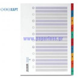 ΔΙΑΧΩΡΙΣΤΙΚΑ ΧΑΡΤΙΝΑ Α4 1-10 ΑΡΙΘΜΗΤΙΚΑ ΧΡΩΜΑΤΙΣΤΑ ΝΕΟΧΑΡΤ 372 Διαχωριστικά ειδη γραφειου, αναλωσιμα, γραφικη υλη - paperless.gr