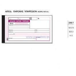 ΑΠΟΔΕΙΞΗ ΠΑΡΟΧΗΣ ΥΠΗΡΕΣΙΩΝ 10x19εκ 50x3Φ ΑΥΤ. 236γ ΤΥΠΟΤΡΑΣΤ Απόδειξη - ειδη γραφειου, αναλωσιμα, γραφικη υλη - paperless.gr