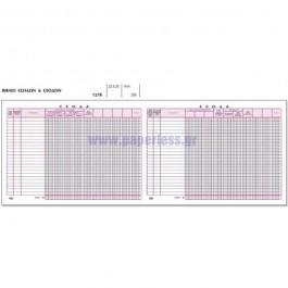 ΒΙΒΛΙΟ ΕΣΟΔΩΝ & ΕΞΟΔΩΝ 25x35εκ. 200 ΦΥΛΛΑ 127β ΤΥΠΟΤΡΑΣΤ Βιβλίο-Πρωτόκολλο ειδη γραφειου, αναλωσιμα, γραφικη υλη - paperless.gr