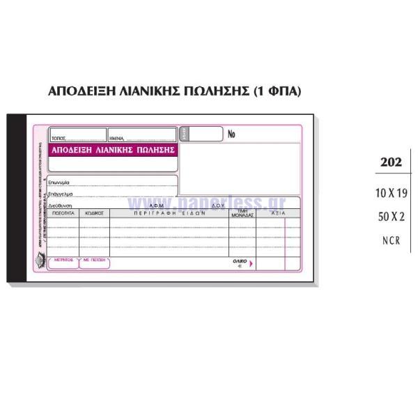 ΑΠΟΔΕΙΞΗ ΛΙΑΝΙΚΗΣ ΠΩΛΗΣΗΣ 1ΦΠΑ 10x19εκ 50x2Φ ΑΥΤ. 202 ΤΥΠΟΤΡΑΣΤ Απόδειξη - ειδη γραφειου, αναλωσιμα, γραφικη υλη - paperless.gr