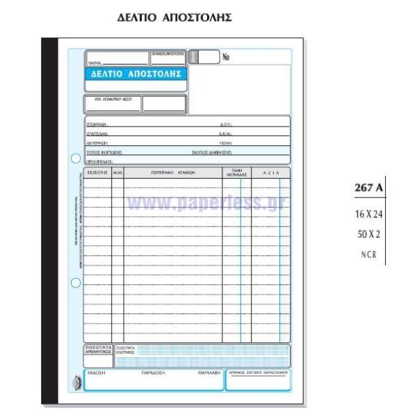 ΔΕΛΤΙΟ ΑΠΟΣΤΟΛΗΣ 17x25εκ. 50x2Φ ΑΥΤΟΓΡ. 267α ΤΥΠΟΤΡΑΣΤ Τιμολόγιο-Δελτίο Αποστολής ειδη γραφειου, αναλωσιμα, γραφικη υλη - paperless.gr