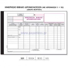 ΗΜΕΡΗΣΙΟ ΒΙΒΛΙΟ ΔΡΟΜΟΛΟΓΙΩΝ 15x24εκ. 92x2Φ ΑΥΤ. 321 ΤΥΠΟΤΡΑΣΤ Λοιπά Έντυπα ειδη γραφειου, αναλωσιμα, γραφικη υλη - paperless.gr