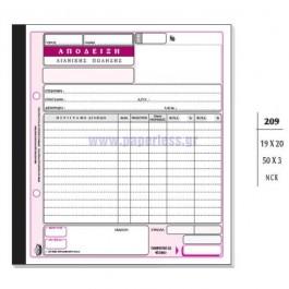 ΑΠΟΔΕΙΞΗ ΛΙΑΝΙΚΗΣ ΠΩΛΗΣΗΣ 2ΦΠΑ 19x20εκ. 50x3Φ ΑΥΤ. 209 ΤΥΠΟΤΡΑΣΤ Απόδειξη - ειδη γραφειου, αναλωσιμα, γραφικη υλη - paperless.gr