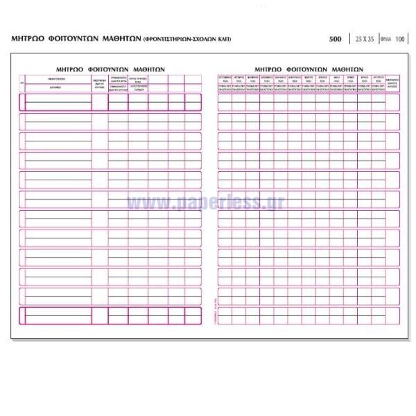 ΜΗΤΡΩΟ ΦΟΙΤΟΥΝΤΩΝ ΜΑΘΗΤΩΝ 25x35εκ. 100 ΦΥΛΛΑ 500 ΤΥΠΟΤΡΑΣΤ Βιβλίο-Πρωτόκολλο ειδη γραφειου, αναλωσιμα, γραφικη υλη - paperless.gr