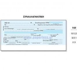 ΜΠΛΟΚ ΣΥΝΑΛΛΑΓΜΑΤΙΚΗΣ 50 ΦΥΛΛΩΝ 10x23εκ. 160 ΤΥΠΟΤΡΑΣΤ Δηλώσεις - Συμφωνητικά ειδη γραφειου, αναλωσιμα, γραφικη υλη - paperless.gr